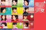 Tokyo Girl (Serie de TV)