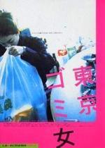 Tokyo Garbage Girl