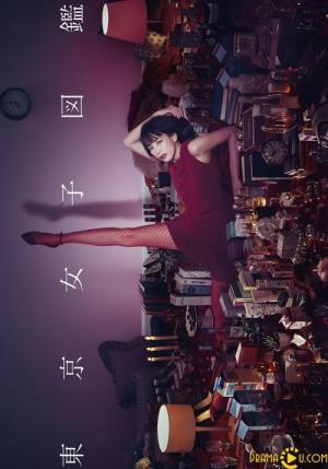 Tokyo Girl (TV Series)