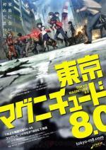 Tokyo Magnitude 8.0 (Serie de TV)