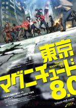Tôkyô Magunichûdo 8.0 (Tokyo Magnitude 8.0) (Serie de TV)