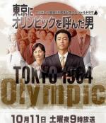 Tokyo ni Olympic wo yonda otoko (TV)