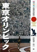 Las olimpiadas de Tokio