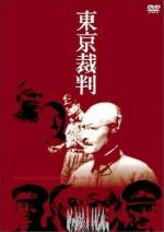 Tokyo saiban (Tokyo Trial)