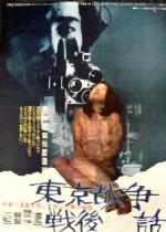Tokyo senso sengo hiwa (The Man Who Left His Will on Film / He Died After the War)