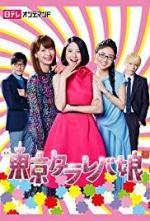 Tôkyô Tarareba Musume (TV Series)