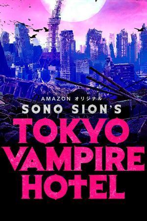 Tokyo Vampire Hotel (Serie de TV)