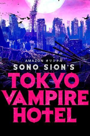 Tokyo Vampire Hotel (TV Series)