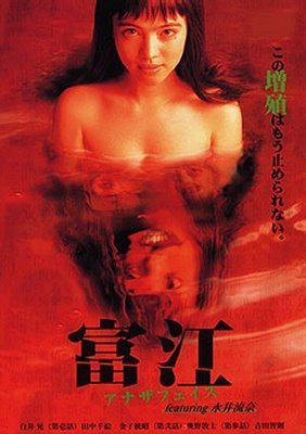 Tomie: Another Face