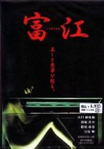 Tomie: Replay (Tomie 3: Replay)