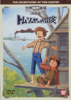 Las aventuras de Tom Sawyer (Serie de TV)