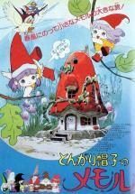 La pequeña Memole (Serie de TV)
