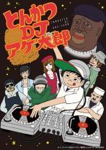 Tonkatsu DJ Agetarou (Serie de TV)
