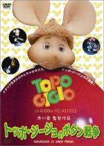 Toppo Jijo no botan senso (Topo Gigio and the Missile War)
