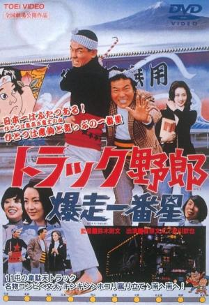 Torakku Yarô: Bakusô Ichibanboshi