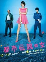 Toshi Densetsu no Onna (TV Series)