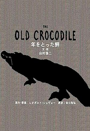 The Old Crocodile (C)