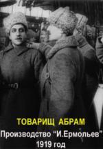 Tovarishch Abram (C)