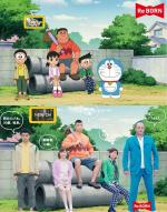 Toyota: Doraemon (S)