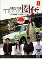 Trick shinsaku special 3 (TV)