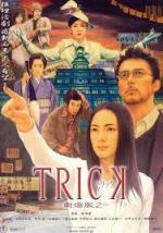 Trick: The Movie 2