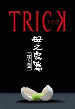 Trick (Serie de TV)
