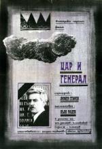 Tsar and General