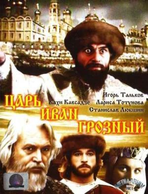 El zar Iván el Terrible