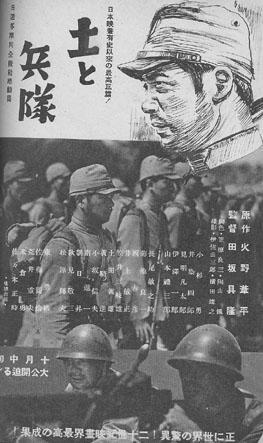 Barro y soldados