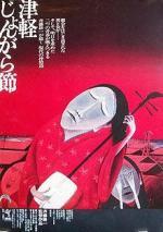 Tsugaru jongarabushi
