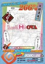 Tsugumomo OVA (C)