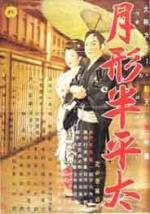 Tsukigata Hanpeita: Hana no maki; Arashi no maki