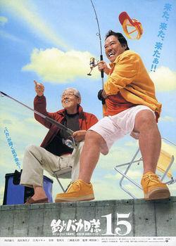 Tsuribaka nisshi 15: Hama-chan ni asu wa nai? (Free and Easy 15: No Tomorrow For Hama-Chan)