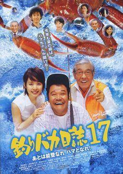 Tsuribaka nisshi 17: Ato wa noto nare Hama to nare (Free and Easy 17)