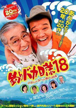 Tsuribaka nisshi 18: Hama-chan Su-san seto no Yakusoku (Free and Easy 18)