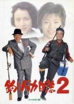 Tsuribaka nisshi 2 (Free and Easy 2)