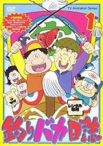 Tsuribaka Nisshi (Serie de TV)