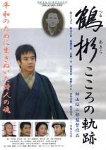 Tsuru Akira: Kokoro no kiseki