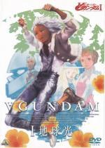 Turn A Gundam I: Chikyuu Kou (Turn A Gundam I: Earth Light)