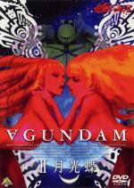 Turn A Gundam II: Moonlight Butterfly