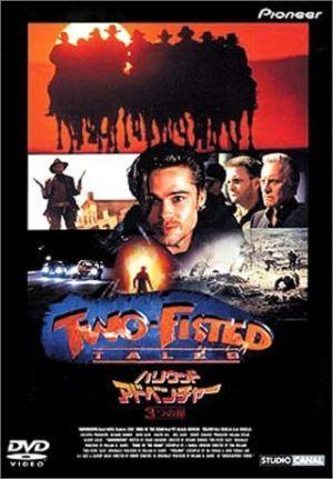 Two-Fisted Tales (TV)