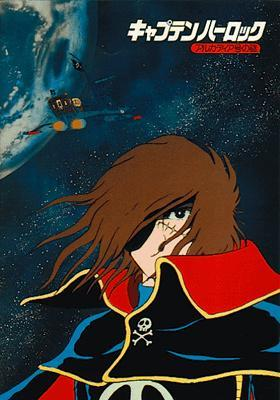Space Pirate Captain Harlock: The Mystery of the Arcadia (TV)