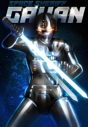 Space Sheriff Gavan (Serie de TV)