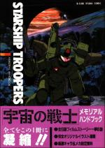 Uchû no senshi (Starship Troopers)
