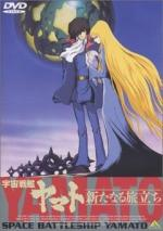 Uchû senkan Yamato: Aratanaru tabidachi (TV)