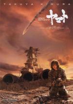 Uchû senkan Yamato (Space Battleship Yamato)