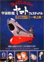 Crucero Espacial Yamato