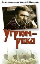 Ugryum-reka (TV)