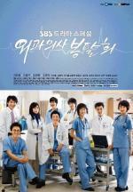 Surgeon Bong Dal-Hee (Serie de TV)