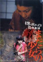 Umezu Kazuo: Kyôfu gekijô- Madara no shôjo (Kazuo Umezu's Horror Theater: The Harlequin Girl) (Snake Girl)